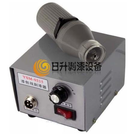 YSM-0315手持式电动刮漆器