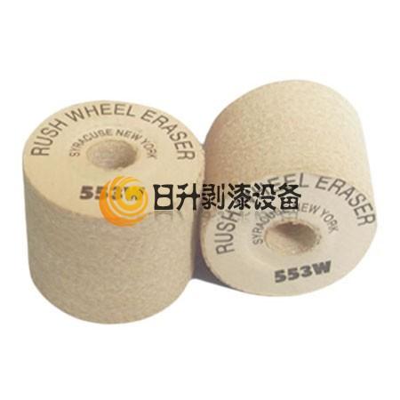553W美国ERASER纤维磨轮
