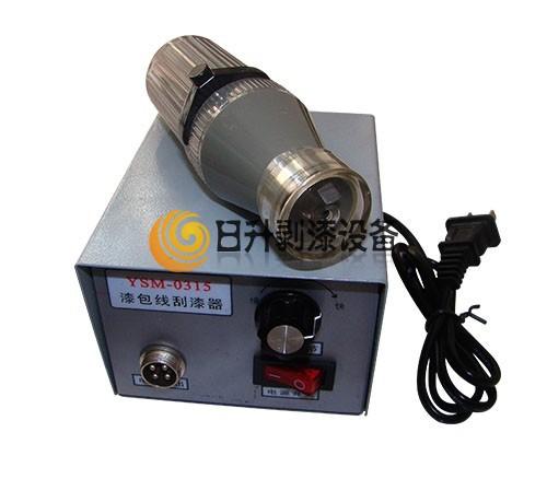 YSM-0315手持式电动漆包线刮漆机