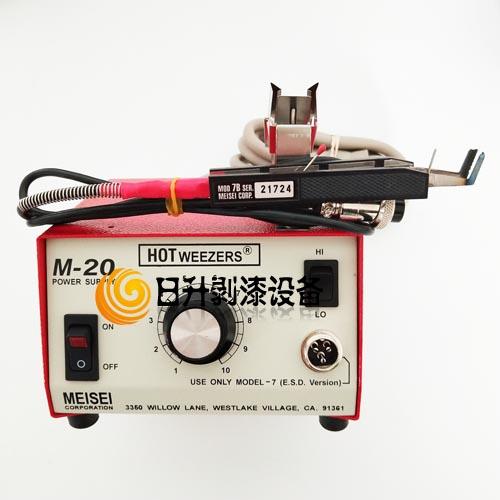 美国Meisei M-20导线热剥器Hotweezers剥皮器防静电